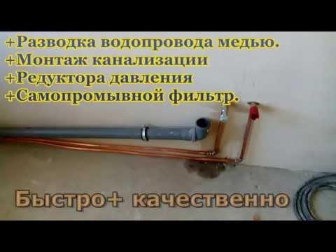 Медная разводка труб сантехником в ванной цена, работаем Киев, Бровары, Борисполь