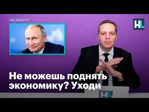 Милов о Путине: не можешь поднять экономику? Уходи