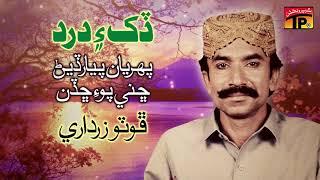 Pehriyan Pyar Diyan Chinni - Photo Zardari - Sindhi Old Songs