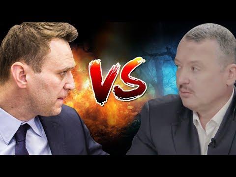 Навальный Vs. Стрелков дебаты | RYTP