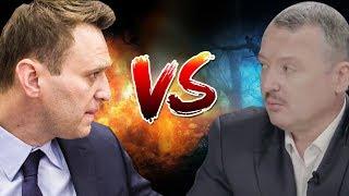 Навальный vs. Стрелков дебаты   RYTP