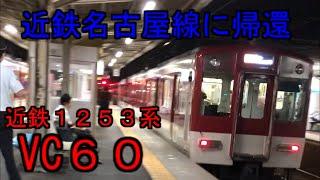 近鉄1253系 VC60編成に遭遇!?