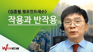 [김종철 원포인트레슨] 작용과 반작용