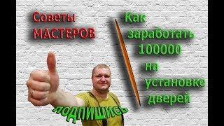 Заработок в интернете 2018 от 100000 рублей в месяц  без вложений
