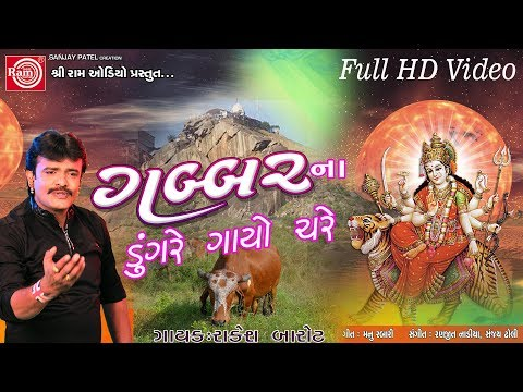 Gabbarna Dungre Gayo Chare   Ambe Maa Song 2017   Rakesh Barot   Full HD Video