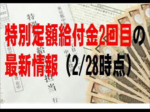 【特別定額給付金2回目の最新情報】2/28の時点。まだ確定ではありませんが、このような動きがあります。