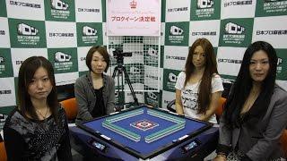 【麻雀】第12期プロクイーン~ベスト8B卓~最終戦