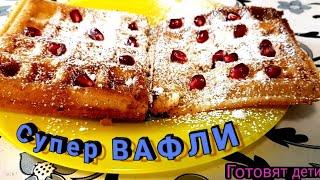 Хрустящие вафли /// Венские вафли