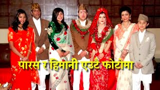 Paras Shah and Himani Shah seen together in a marriage ceremony (पारस र हिमानी संगै लामो समय पछि)