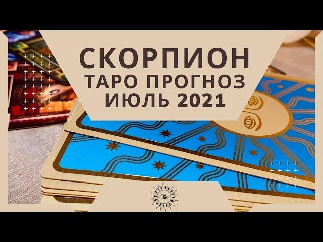 Скорпион - Таро прогноз на июль 2021 года: любовь, финансы, работа