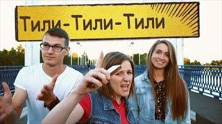 Тили-тили-тили // Видео-подарок на свадьбу
