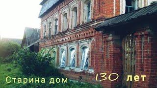 Старина дом. 1 Купил старинный дом в деревне.  Overview of the old house of 1880 russia