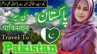Travel to Pakistan| Full  Documentary and History About Pakistan In Urdu & Hindi |پاکستان کی سیر