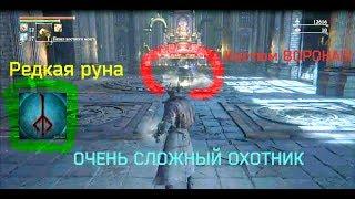 КОСТЮМ ВОРОНА. Bloodborne РЕДКАЯ РУНА!!!