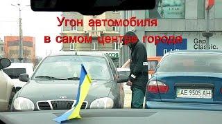 Угон авто в центре города(Водитель, не плати за парковку! Там никто не охраняет твое авто! http://zovzakona.org/ugon-avto-v-tsentre-goroda., 2016-03-14T09:35:15.000Z)