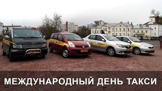 А что вы знаете о такси? Интересные факты о такси в Витебске