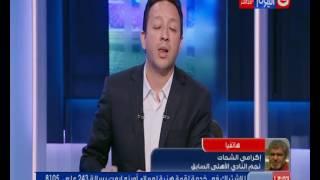 اتفرج.. إكرامي يعترف.. شريف ليس من أفضل 4 حراس مرمى في مصر