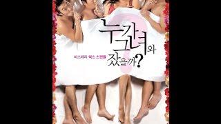 2015 최고! 영어 자막 내 사랑 #최고의 액션 로맨틱 영화 전체 길이의 HD 한국인 코미디 로맨스