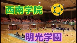 2019福岡高校ハンドボール新人大会!!女子決勝!!西南学院VS明光学園!!前半!!