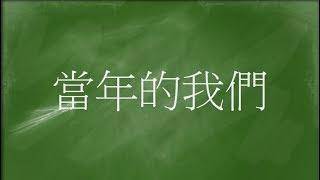 2016-2017年度佛教孔仙洲紀念中學中六謝師宴短片