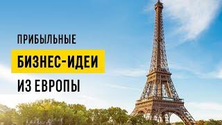 Работающие бизнес-идеи из Европы // Как создать успешный бизнес? 16+