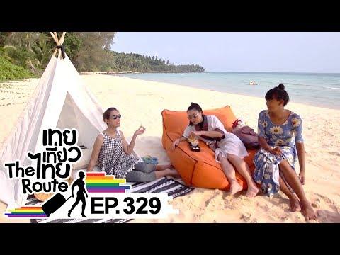 เทยเที่ยวไทย The Route | ตอน 329 | พาเที่ยว เกาะกูด จ.ตราด