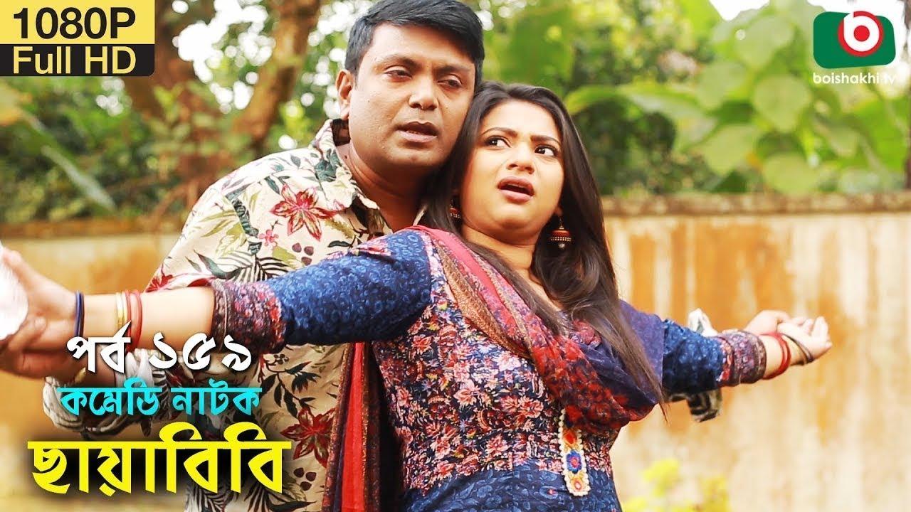 কমেডি নাটক - ছায়াবিবি | Bangla New Funny Natok Chayabibi EP 159 | AKM Hasan, Alvi | Serial Drama