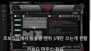 스카이디지탈 블러디마우스 프로그램 설치부터 실행, 매크…