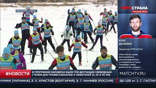Матч-ТВ. Югорский лыжный марафон. Часть 2