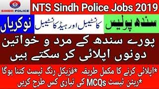 Sindh Police Jobs 2019 Video in MP4,HD MP4,FULL HD Mp4