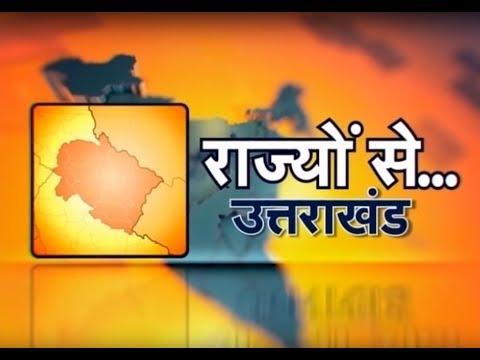 Rajyon Se - Uttarakhand special