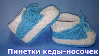"пинетки кеды-носочек ч.1/MK ""booties sneakers-socks"" knitting by crochet."