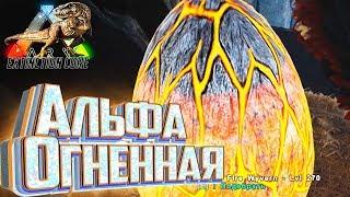 Огненная АЛЬФА и ГИГА - ARK Survival Extinction CORE #26