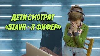 """ДЕТИ СМОТРЯТ """"СТАВР - Я ФИФЕР"""""""