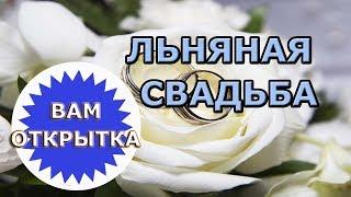 Поздравление с льняной свадьбой (4 года)