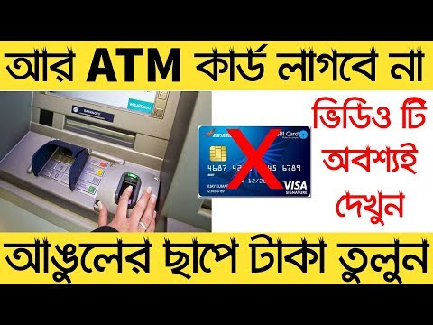 Latest News Today | Aadhaar Based ATM Will Be Launched In Just Few Months 2018 | All Details Bangla