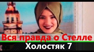 Вся правда о Стелле Холостяк 7 сезон СТБ 2017