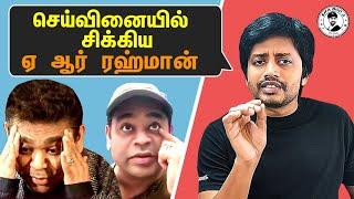 பில்லி சூனியத்தால் AR Rahman பட்ட Sothanaigal | Tamil Motivational Video | Sha Vibe