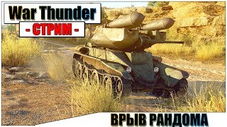 War Thunder - 4 ЧАСА МАУС против ТОПОВ | Паша Фриман🔴