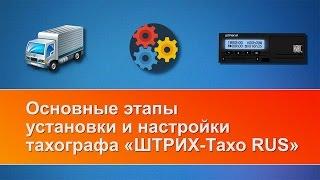 видео Замена блока СКЗИ (НКМ)