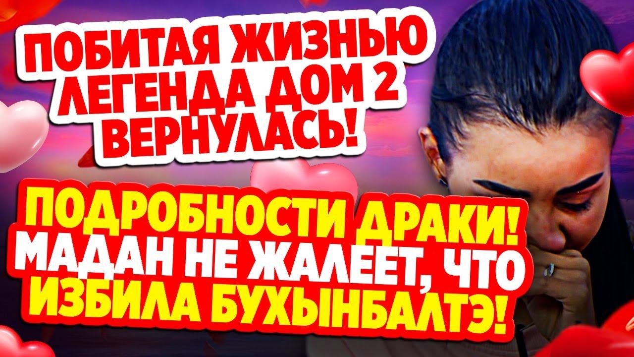 Дом 2 Свежие Новости 14102021 Подробности драки Бухынбалтэ и Мадан на Доме 2