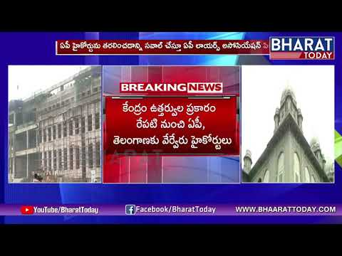 Supreme Court To Inquire On AP High Court Division   News Updates   Bharat Today
