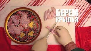 Видеорецепт: как приготовить куриные крылышки с пряным соусом? (0+)