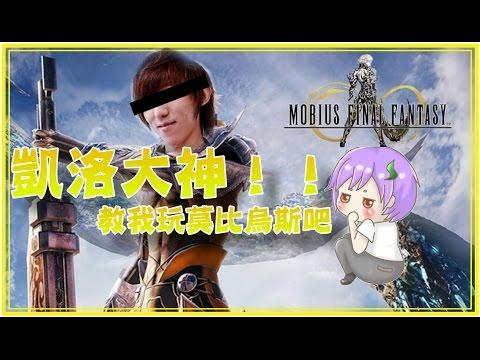 【喳試玩】凱洛神,教我玩莫比烏斯吧! Final Fantasy