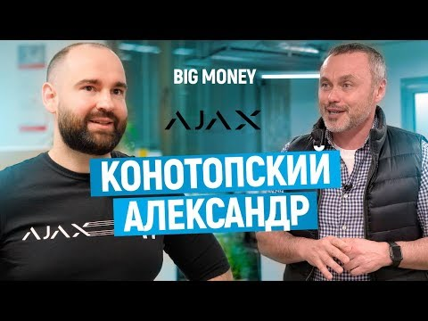 Александр Конотопский. Про