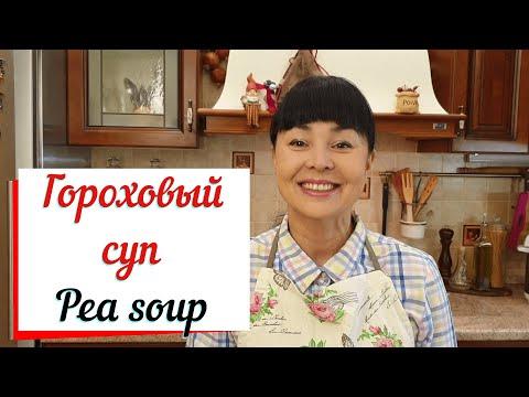 Гороховый суп. Вкусный гороховый суп с копченостями. Pea Soup With Croutons