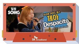 [#힐링song] 제아(브라운 아이드 걸스) 'Despacito' ♫