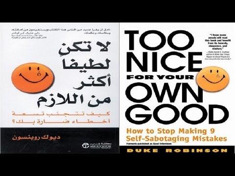 ملخص كتاب لا تكن لطيفا أكثر من اللازم لـ ديوك روبنسون Youtube