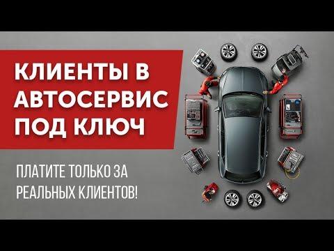 Почему не достаточно иметь сайт и рекламу для автосервиса