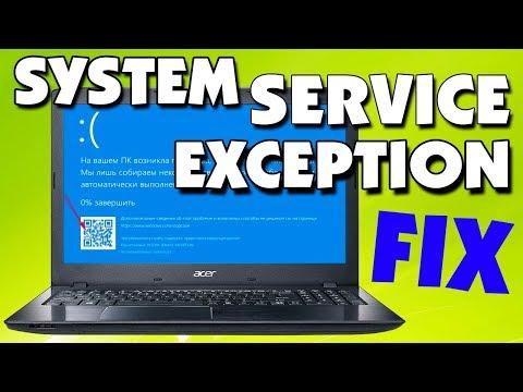 Код остановки SYSTEM SERVICE EXCEPTION в Windows 10